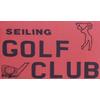 Seiling Golf Course Logo