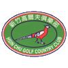 Hsin Chu Golf Country Club - Center Course Logo