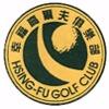 Hsing Fu Golf Club - Center Course Logo